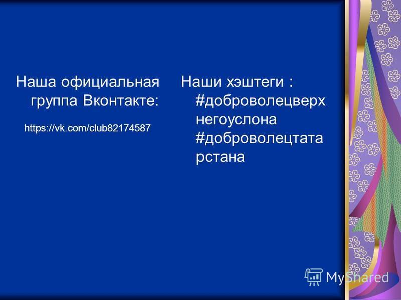 Наша официальная группа Вконтакте: Наши хэштеги : #доброволец верхнего у слона #доброволецтата рстана https://vk.com/club82174587