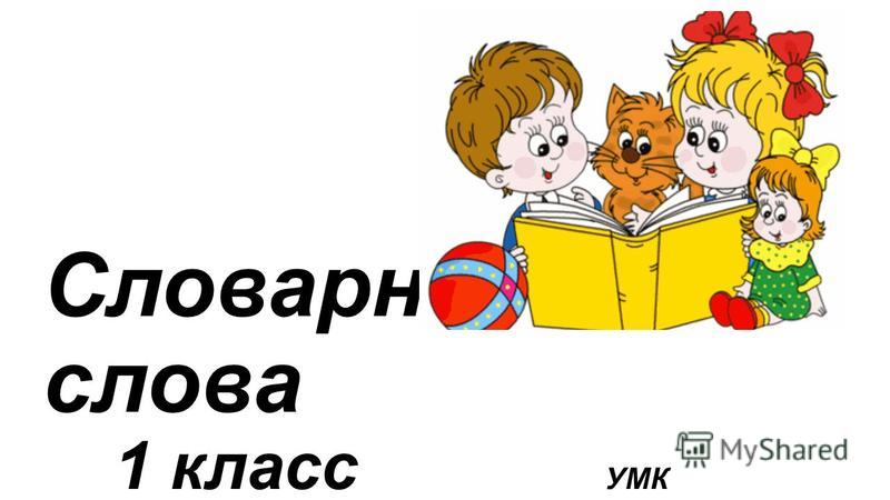 Словарные слова 1 класс УМК «Планета знаний»
