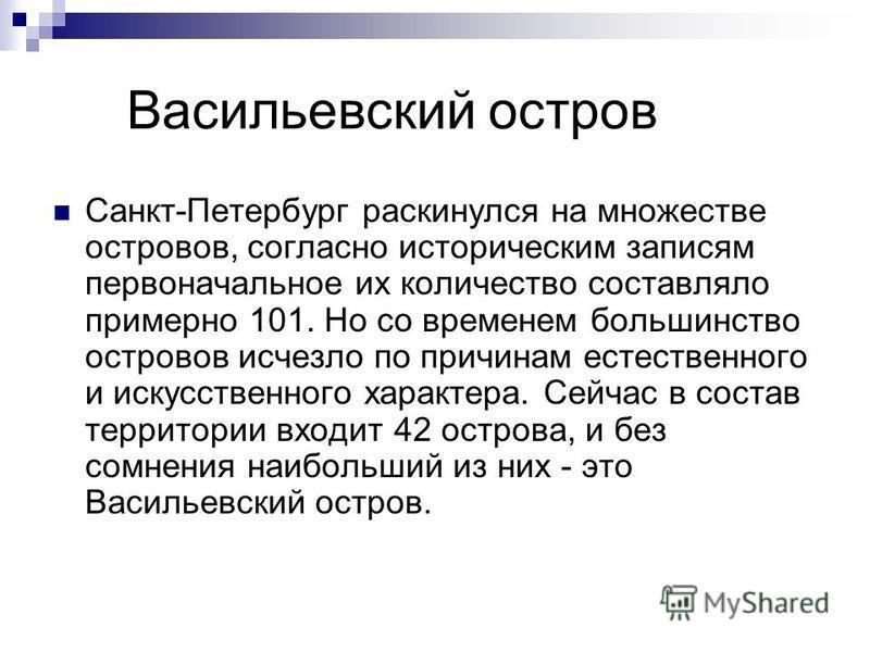 Васильевский остров Санкт-Петербург раскинулся на множестве островов, согласно историческим записям первоначальное их количество составляло примерно 101. Но со временем большинство островов исчезло по причинам естественного и искусственного характера