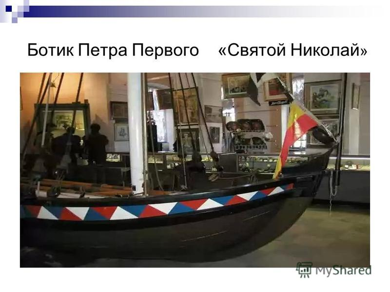 Ботик Петра Первого «Святой Николай »