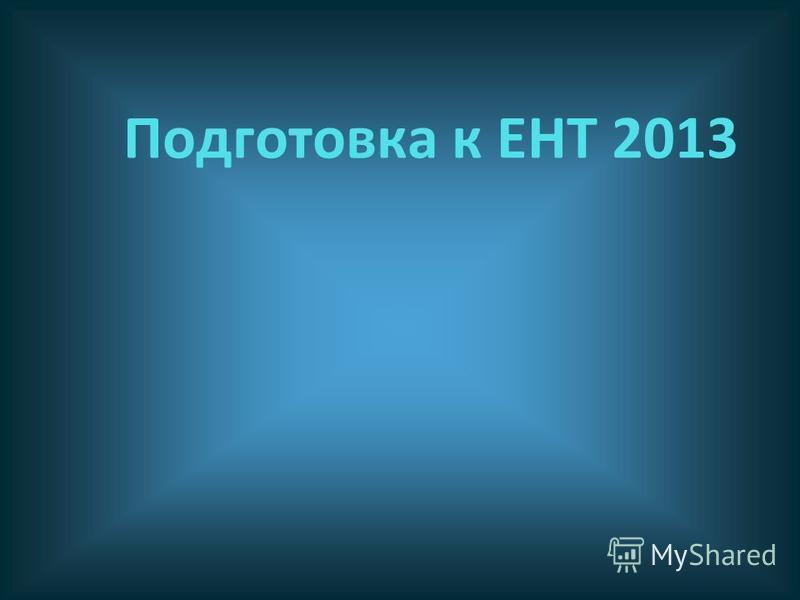 Подготовка к ЕНТ 2013