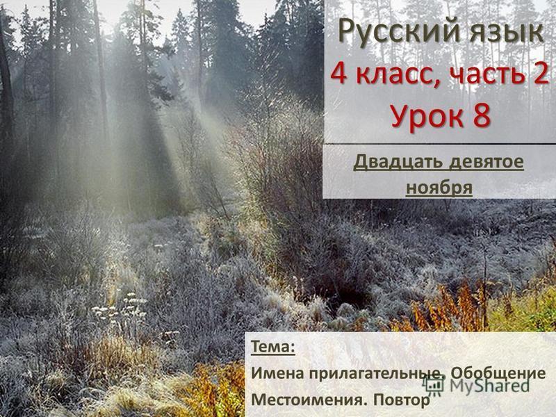 Русский язык 4 класс, часть 2 У рок 8 Тема: Имена прилагательние. Обобщение Местоимения. Повтор Двадцать девятое ноября