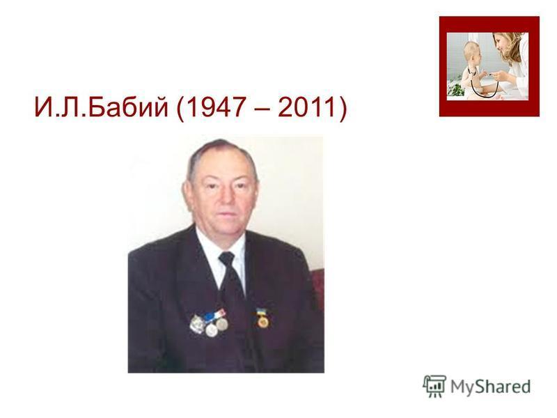 И.Л.Бабий (1947 – 2011)