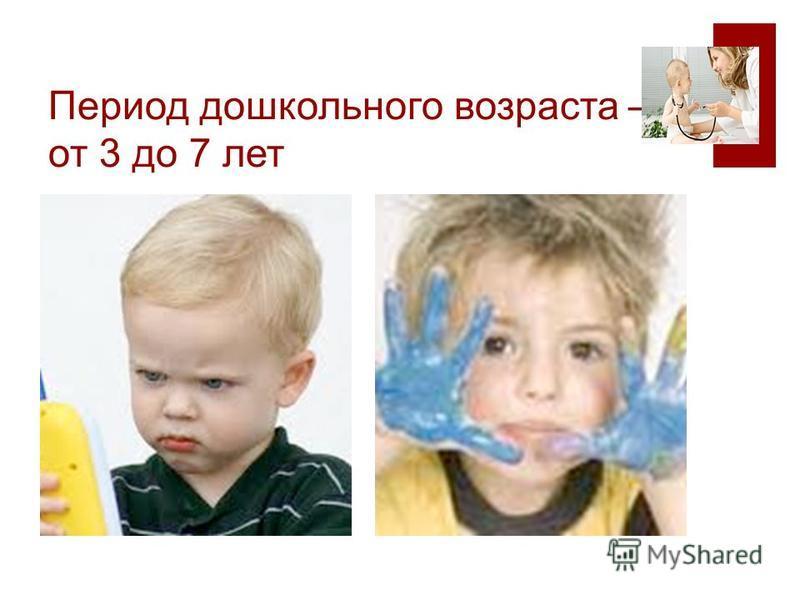 Период дошкольного возраста от 3 до 7 лет