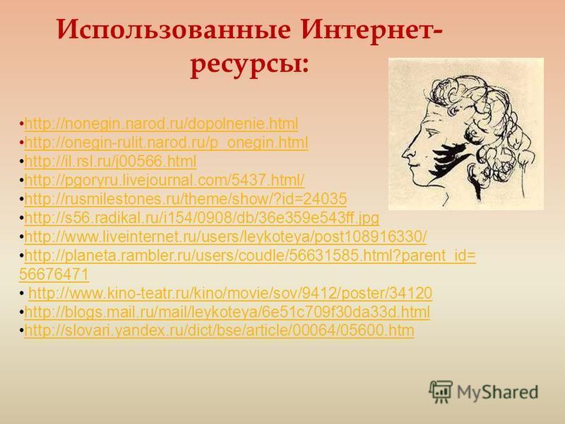 Использованные Интернет- ресурсы: http://nonegin.narod.ru/dopolnenie.html http://onegin-rulit.narod.ru/p_onegin.html http://il.rsl.ru/j00566. html http://pgoryru.livejournal.com/5437.html/http://pgoryru.livejournal.com/5437.html/ http://rusmilestones