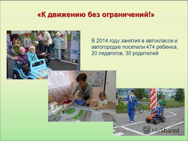 «К движению без ограничений!» В 2014 году занятия в автоклассе и автогородке посетили 474 ребенка, 20 педагогов, 30 родителей