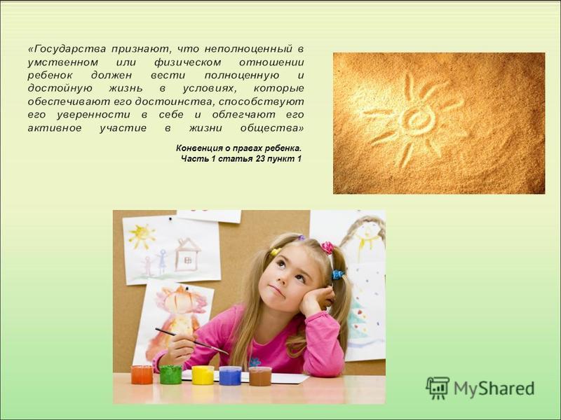 Конвенция о правах ребенка. Часть 1 статья 23 пункт 1