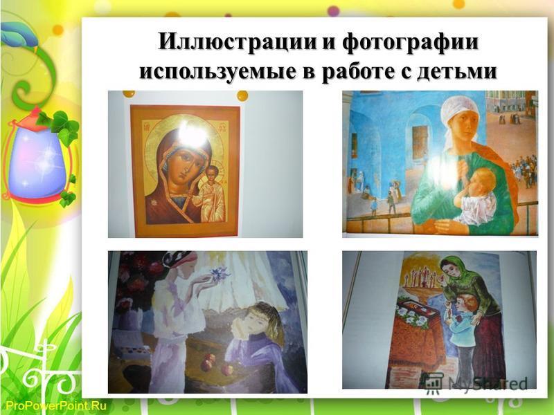 ProPowerPoint.Ru Иллюстрации и фотографии используемые в работе с детьми