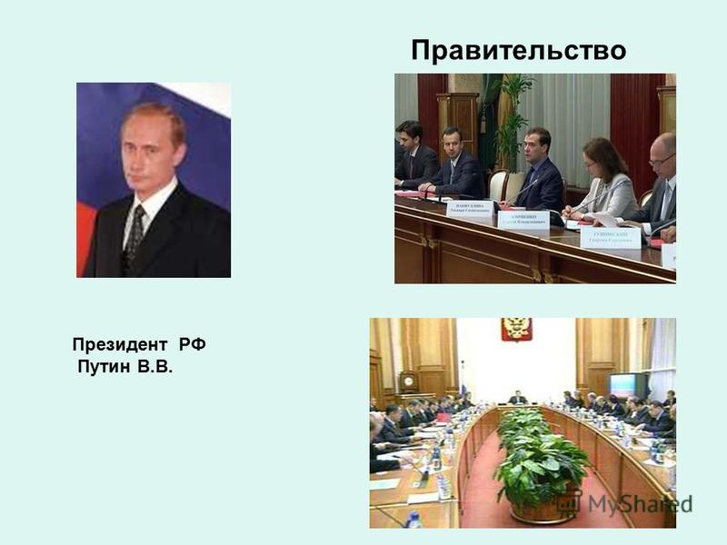 Президент РФ Путин В.В. Правительство