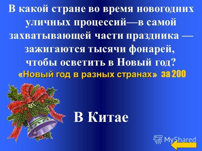В какой стране Новый год до 1700 года отмечали 1 сентября? в России «Новый год в разных странах» «Новый год в разных странах» за 100