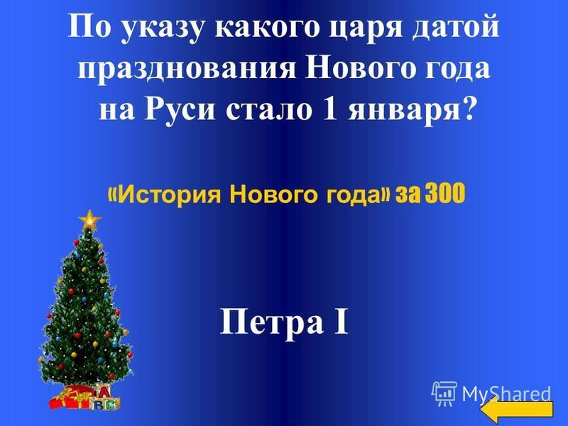 С какого месяца ведет отсчет новый год? С января «» «История Нового года» за 200
