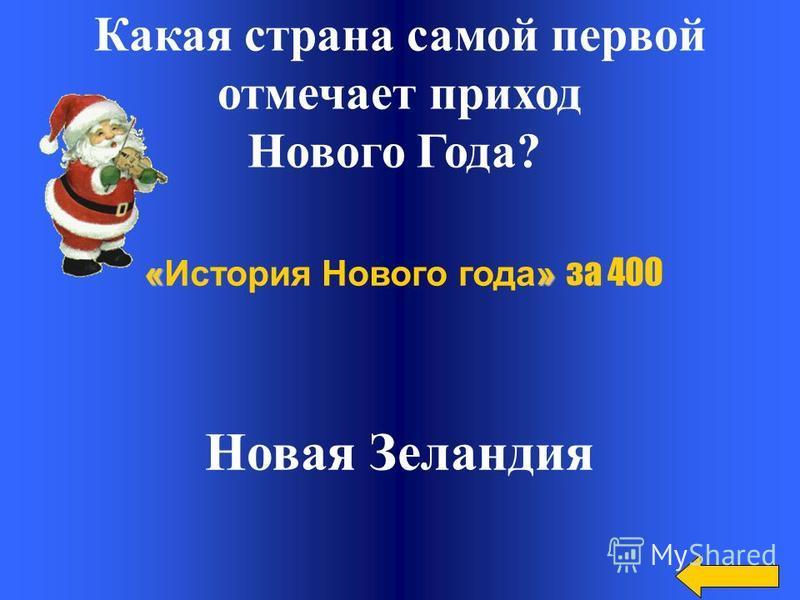 По указу какого царя датой празднования Нового года на Руси стало 1 января? Петра I « История Нового года » за 300