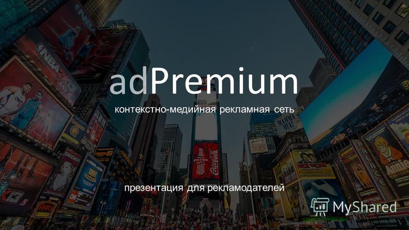 презентация для рекламодателей контекстно-медийная рекламная сеть Premium ad