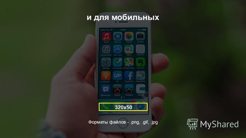 Форматы файлов -.png,.gif,.jpg 320x50 и для мобильных