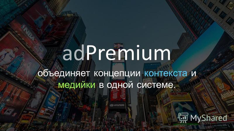 Premium ad объединяет концепции контекста и медийки в одной системе.