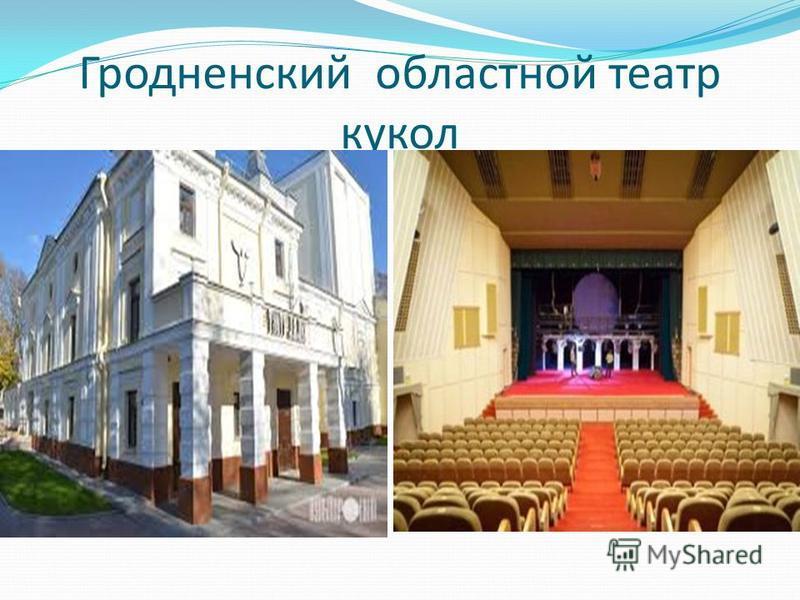 Гродненский областной театр кукол