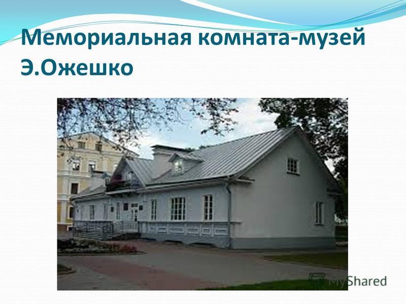 Мемориальная комната-музей Э.Ожешко
