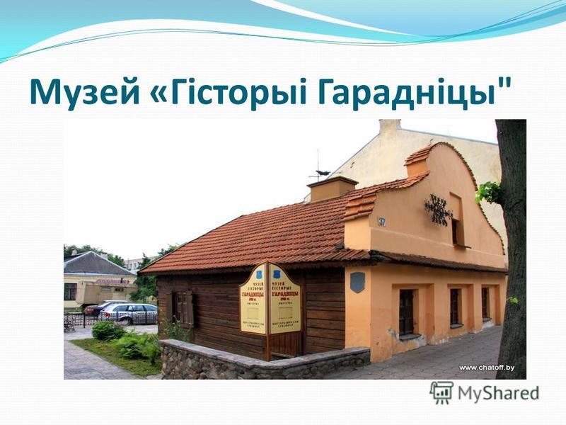 Музей «Гісторыі Гарадніцы