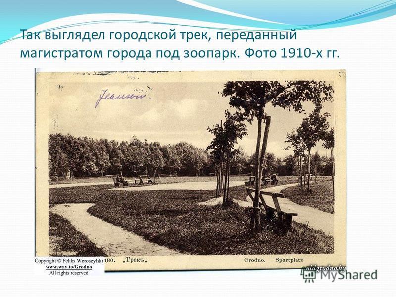 Так выглядел городской трек, переданный магистратом города под зоопарк. Фото 1910-х гг.