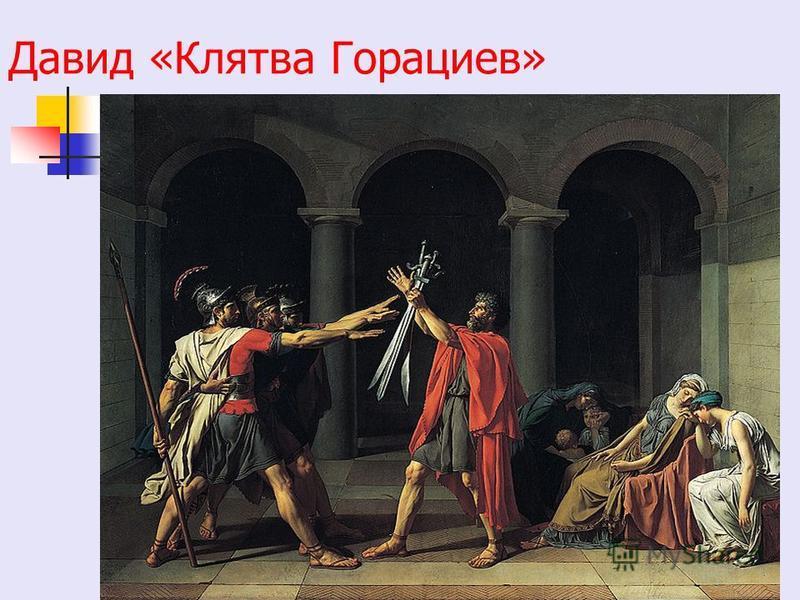 Давид «Клятва Горациев»