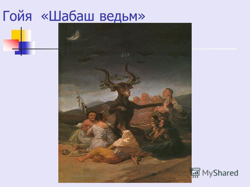 Гойя «Шабаш ведьм»