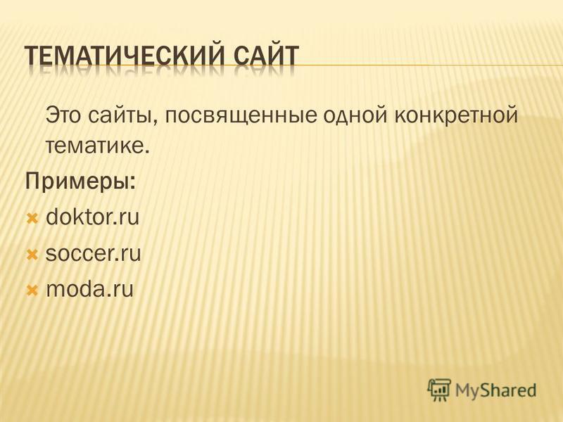 Это сайты, посвященные одной конкретной тематике. Примеры: doktor.ru soccer.ru moda.ru