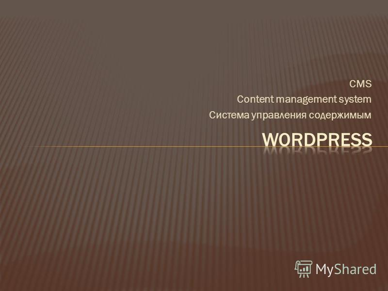 CMS Content management system Система управления содержимым