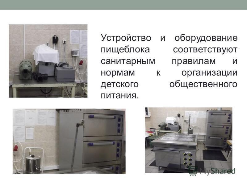 Устройство и оборудование пищеблока соответствуют санитарным правилам и нормам к организации детского общественного питания.