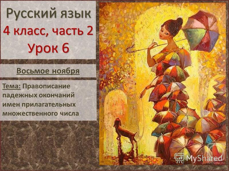 Русский язык 4 класс, часть 2 У рок 6 Тема: Правописание падежных окончаний имен прилагательных множественного числа Восьмое ноября