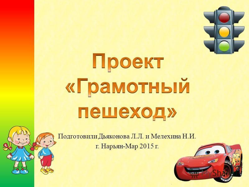 Подготовили Дьяконова Л.Л. и Мелехина Н.И. г. Нарьян-Мар 2015 г.