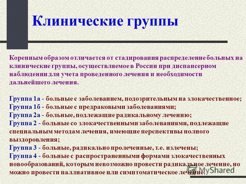 Клинические группы Коренным образом отличается от стажирования распределение больных на клинические группы, осуществляемое в России при диспансерном наблюдении для учета проведенного лечения и необходимости дальнейшего лечения. Группа 1 а - больные с