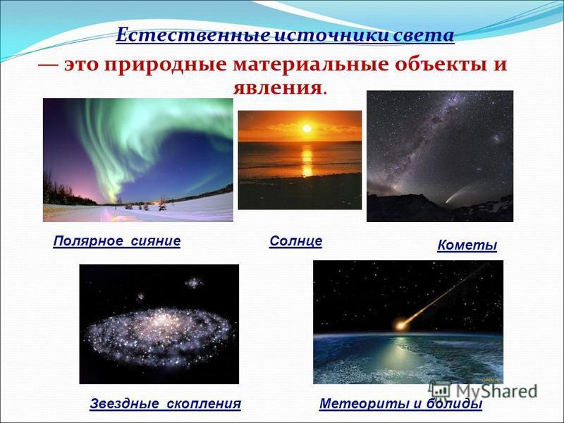 Источник света любой объект, излучающий энергию в видимом диапазоне длин электромагнитных волн. По своей природе подразделяются на искусственные и естественные.