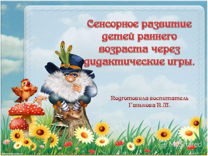 Подготовила воспитатель Ганькова П.М.