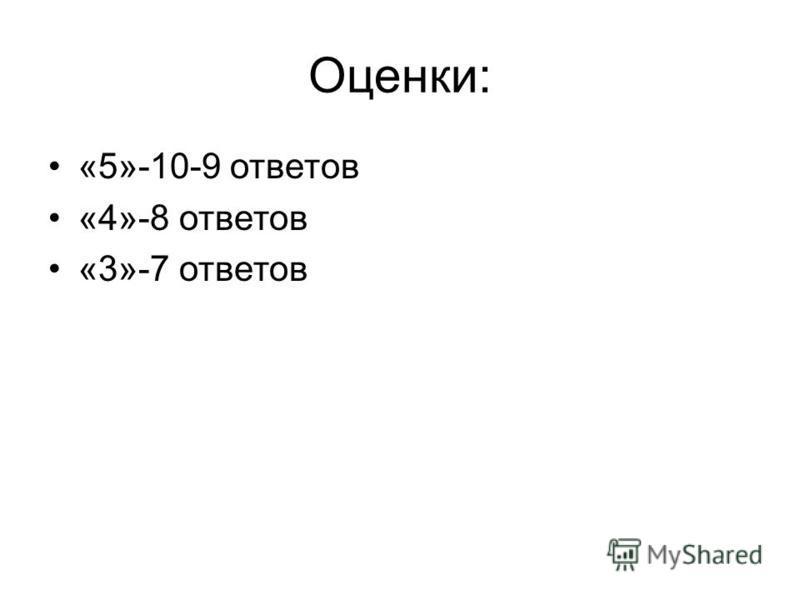 Оценки: «5»-10-9 ответов «4»-8 ответов «3»-7 ответов