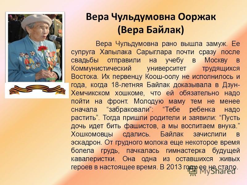 Вера Чульдумовна Ооржак (Вера Байлак) Вера Чульдумовна рано вышла замуж. Ее супруга Хапылака Сарыглара почти сразу после свадьбы отправили на учебу в Москву в Коммунистический университет трудящихся Востока. Их первенцу Коош-оолу не исполнилось и год
