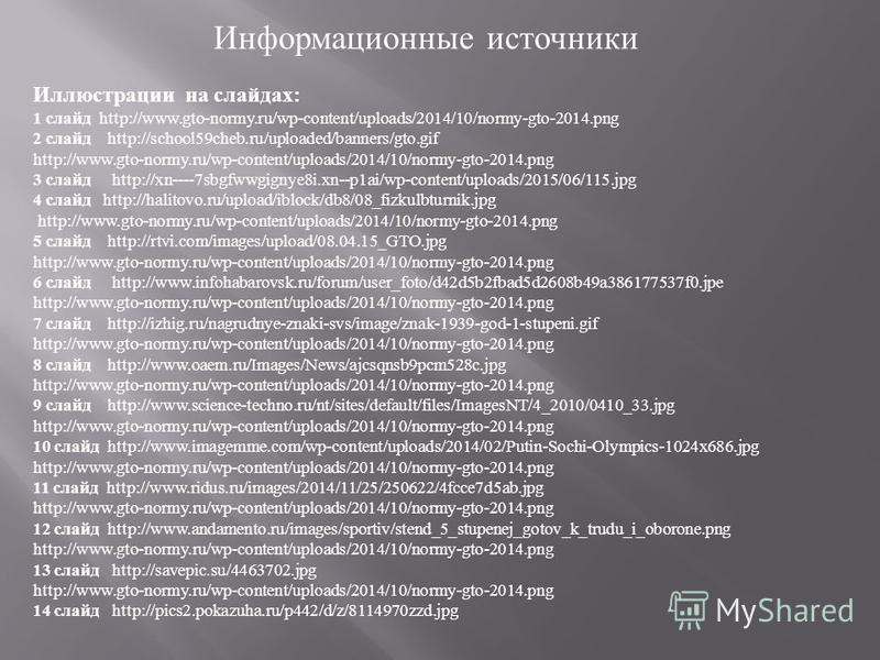 Иллюстрации на слайдах: 1 слайд http://www.gto-normy.ru/wp-content/uploads/2014/10/normy-gto-2014. png 2 слайд http://school59cheb.ru/uploaded/banners/gto.gif http://www.gto-normy.ru/wp-content/uploads/2014/10/normy-gto-2014. png 3 слайд http://xn---