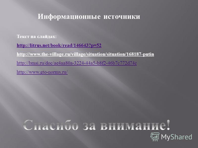 Текст на слайдах: http://litrus.net/book/read/146643?p=52 http://www.the-village.ru/village/situation/situation/168187-putin http://bmsi.ru/doc/ae4aa80a-3224-44a5-b8f2-46b7c772d74c http://www.gto-normy.ru/