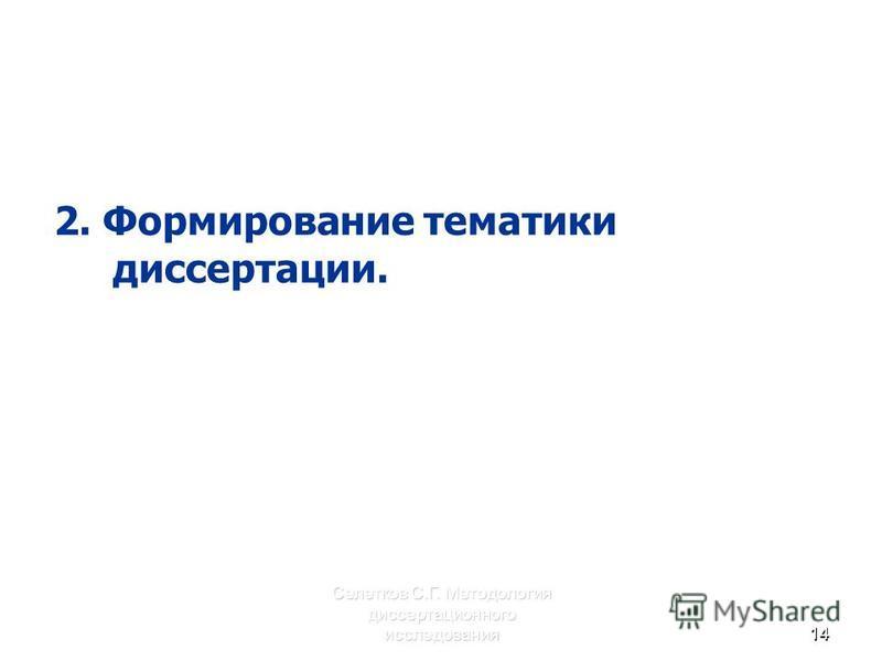 Селетков С.Г. Методология диссертационного исследования 1414 2. Формирование тематики диссертации.
