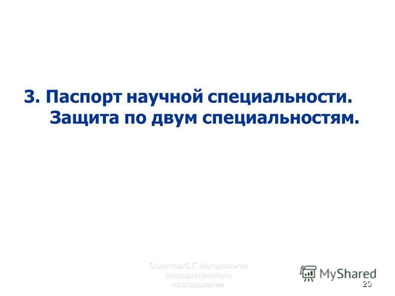 Селетков С.Г. Методология диссертационного исследования 20 3. Паспорт научной специальности. Защита по двум специальностям.