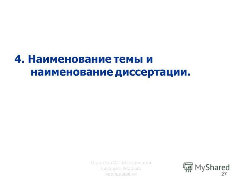 Селетков С.Г. Методология диссертационного исследования 27 4. Наименование темы и наименование диссертации.