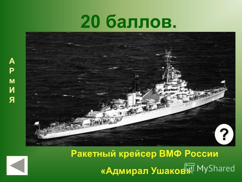 АРм ИЯАРмИЯ 20 баллов. Ракетный крейсер ВМФ России «Адмирал Ушаков» ?