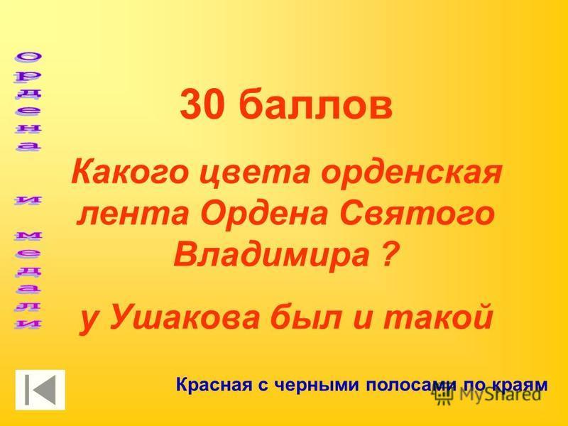 30 баллов Какого цвета орденская лента Ордена Святого Владимира ? у Ушакова был и такой Красная с черными полосами по краям