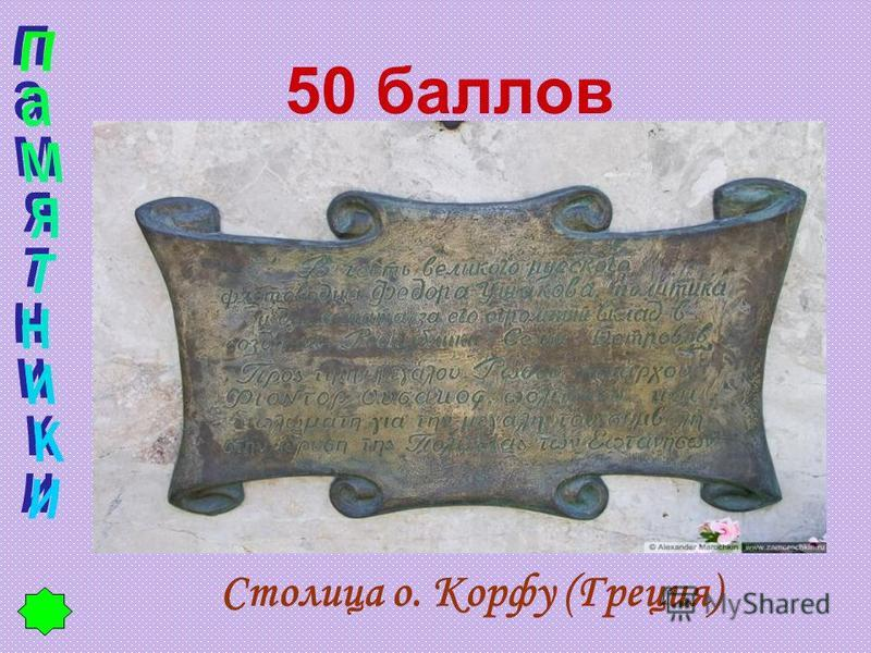 50 баллов Столица о. Корфу (Греция)
