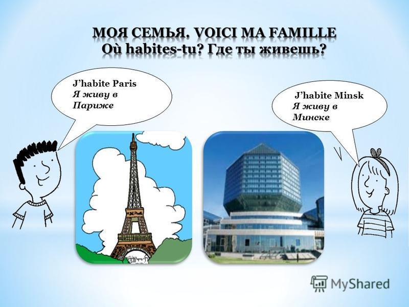Jhabite Paris Я живу в Париже Jhabite Minsk Я живу в Минске