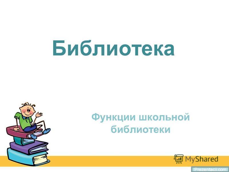 Библиотека Функции школьной библиотеки Prezentacii.com