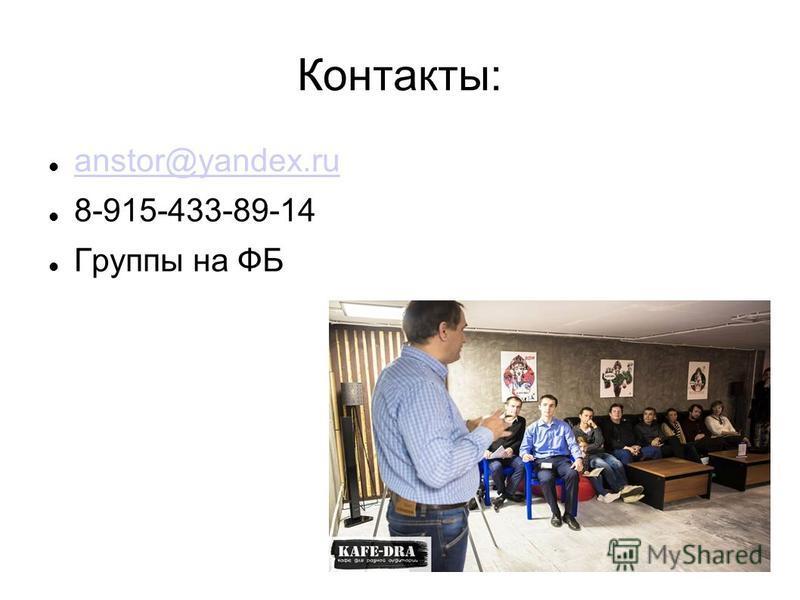 Контакты: anstor@yandex.ru 8-915-433-89-14 Группы на ФБ