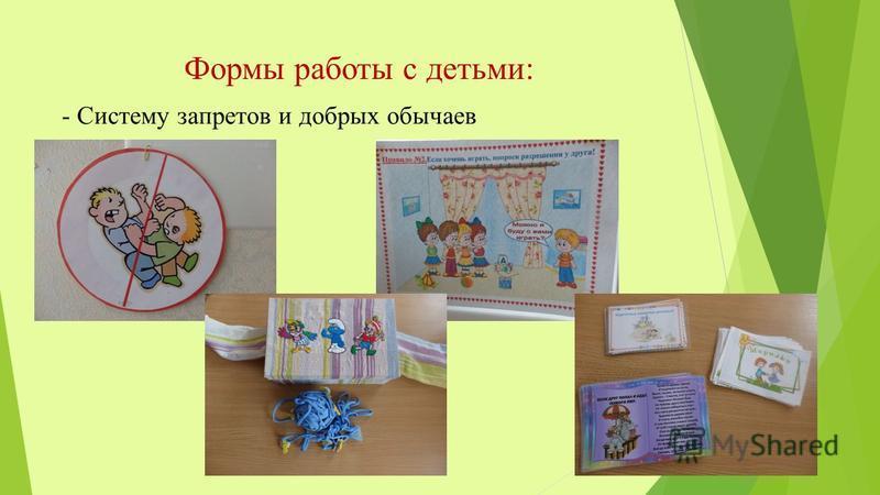 Формы работы с детьми: - Систему запретов и добрых обычаев -