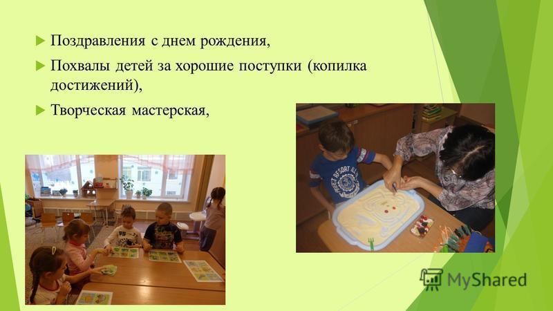 Поздравления с днем рождения, Похвалы детей за хорошие поступки (копилка достижений), Творческая мастерская,