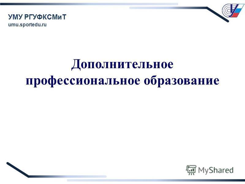 Дополнительное профессиональное образование УМУ РГУФКСМиТ umu.sportedu.ru
