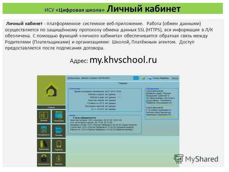 Личный кабинет - платформенное системное веб-приложение. Работа (обмен данными) осуществляется по защищённому протоколу обмена данных SSL (HTTPS), вся информация в Л/К обезличена. С помощью функций «личного кабинета» обеспечивается обратная связь меж